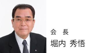 会長挨拶イメージ
